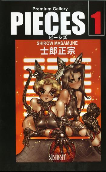 Hentai masamune shirow [Masamune Shirow]